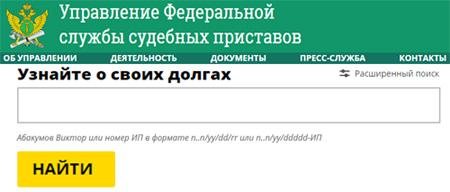Проверка долгов в Чайковском районе